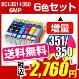 キャノン BCI-351+350/6MP 6色セット 【増量】【互換インクカートリッジ】【ICチップ有(残量表示機能付)】Canon BCI-I351XL-6MP-SET【インキ】 インク?カートリッ