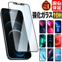 ガラスフィルム ブルーライトカット iPhone 11 iP...