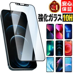 【楽天1位獲得】 iPhone 12 ガラスフィルム 2020 ブルーライトカット 保護フィルム iPhoneSE (第二世代) 11 Pro max iPhone8 iPhone7 SE 強化ガラスフィルム iPhone12 フィルム アイフォン 液晶保護フィルム iPhone SE2 2020