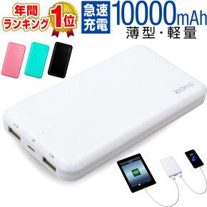 【ポイント2倍!】モバイルバッテリー 充電器 iphone android iPhoneXS iPhoneXSMax iPhoneXR iphoneX iphone8 ipad xperia xperiaxz xperiaxzs xz1 so01j aquos ds 3dsll アンドロイド アイフォン アイフォン8 アイホン6s 10000mah 急速充電 pse 認証 rv