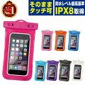 【楽天1位】防水ケース スマホ防水ケース 防水スマホケース iPhone12 Pro Max mini iPhone 12 iPhon...