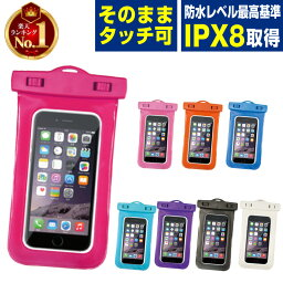 【今だけ!クーポン利用で50円OFF】防水ケース スマホ防水ケース 防水スマホケース iPhone iPhone11 iPhone11 Pro iPhone11 Pro Max iPhoneXS iPhoneXSMax iPhoneXR iPhoneX iPhone8 iPhone8plus iPhone7 iPhone7plus iPhone6s iPhone6 XPERIA galaxy s10 s10+ s10plus