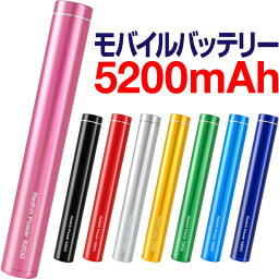 モバイルバッテリー 充電器 iphone android iPhone12 Pro Max mini iPhone 12 iPhone11XS <strong>iPhoneX</strong>SMax <strong>iPhoneX</strong>R iphoneX iPhoneSE2 SE2 iPhone8 iphone7 iphone6 ipad xperia xperiaxz xperiaxzs xz1 so01j aquos