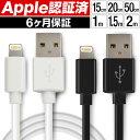 【ポイント2倍】iphone 充電 ケーブル ライトニングケーブル iPhone充電ケーブル iPh...