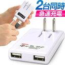 2台同時充電 充電器 AC USB充電器 USB 2ポート 2.1A 各種スマホ対応 iphone8...