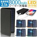 モバイルバッテリー 充電器 ソーラー充電器 iphone android iPhoneXS iPho...