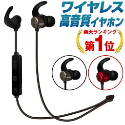 【今だけ!300円OFFクーポン実行中!】【即日出荷】<strong>bluetooth</strong><strong>イヤホン</strong> <strong>イヤホン</strong> ワイヤレス<strong>イヤホン</strong> iPhone11 iPhone11 Pro iPhone11 Pro Max iPhoneXS iPhoneXSMax iPhoneXR iphonex iphone8 iphone7 apple android 4.0 ipod mac sony xperia スマホ アイフォン8