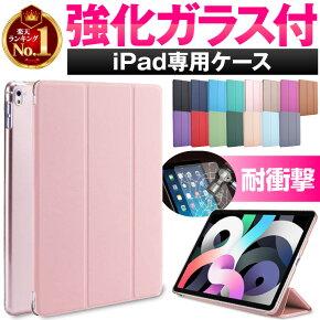 【楽天1位】iPad ケース ipadケース Pad Air4 2020 10.2 第8世代 ipadmini2ケース mini4 ipadpro12.9ケース 2018 アイパッドケース Air3 mini5 ipadPro10.5 Pro12.9 Pro11 ipad2020 iPad2018 typec オートスリープ機能付き スタ