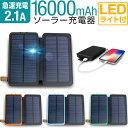 【24時間限定34%OFF】モバイルバッテリー 充電器 ソー...