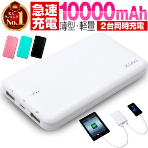 【お買い物マラソン限定28%OFF!】モバイルバッテリー 充電器 iphone android iPhoneXS iPhoneXSMax iPhoneXR iphoneX iphone8 iphone7 iphone6 ipad xperia xperiaxz xperiaxzs xz1 so01j aquos ds 3dsll アンドロイド アイフォン アイフォン8 アイホン6s 10000mah rv