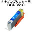 キヤノン BCI-351C シアン 【増量】【互換インクカー...
