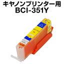 キヤノン BCI-351Y イエロー 【増量】【互換インクカ...