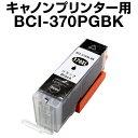 キヤノン BCI-370PGBK 顔料ブラック 【増量】【互換インクカートリッジ】【ICチップ有(残量表示機能付)】Canon BCI-370XL-PGBK【インキ】bci-370 bci インク カートリッジ bci-370 インク キャノン