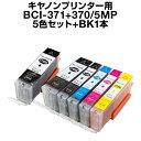 【送料無料】《5色セット+顔料ブラック1個》 キヤノン BCI-371XL 370XL/5MP+BCI-370XLPGBK 互換インク【増量】【ICチップ有(残量表示機能付)】キャノン Canon BCI-370XLPGBK BCI-371XLBK BCI-371XLC BCI-371XLGY BCI-371XLM BCI-371XLY PIXUS ピクサス