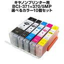 キヤノン BCI-371+370/5MP 10個セット(選べ...