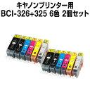 BCI-326+325/6MP インクカートリッジ キャノン...
