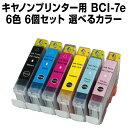 キヤノン BCI-6CL7E/6MP 6個セット(選べるカラ...