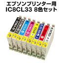 エプソンプリンター用 IC8CL33 8色セット【互換インク...