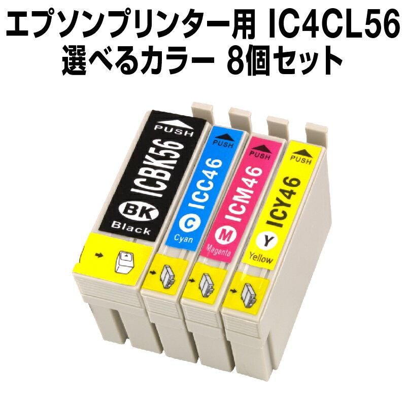 エプソンプリンター用 IC4CL56-46 8個セット(選べるカラー)【互換インクカートリッジ】【ICチップ有(残量表示機能付)】IC56-46-4CL-SET-8【あす楽対応】【インキ】 インク・カートリッジ
