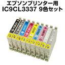 エプソンプリンター用 IC9CL37 9色セット【互換インク...