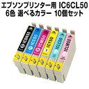 エプソンプリンター用 IC6CL50 10個セット(選べるカ...