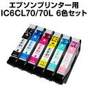 【送料無料】 インクカートリッジ エプソン IC70(6色)...