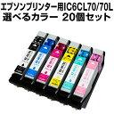 エプソンプリンター用 IC6CL70/70L 20個セット(...