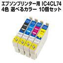 エプソンプリンター用 IC4CL74 10個セット(選べるカラー)【互換インクカートリッジ】【ICチ...