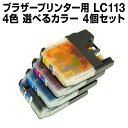 ブラザーLC113-4PK4個セット(選べるカラー)【互換イ...
