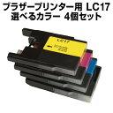 ブラザー LC17-4PK 4個セット(選べるカラー)【互換...