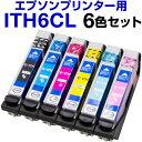 【送料無料】 エプソンプリンター用 インク ITH 6色セット イチョウ インクカートリッジ ITH-6CL 互換インク 互換カートリッジ プリンターインク プリンタインク EPSON カラーインク EP-709A ith-6cl ith-bk インク イチョウ