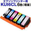 エプソン プリンター インク KUI 6色セット クマノミ 増量 KUI-6CL-L 互換 インク カートリッジ kui 6cl-l kui-6cl-l kui-bk-l エプソン インク クマノミ インクカートリッジ プリンターインク エプソンプリン