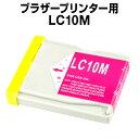 ブラザー LC10M マゼンタ 【互換インクカートリッジ】b...