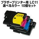 ブラザー LC11-4PK 10個セット(選べるカラー)【互...