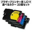 ブラザー LC11-4PK 20個セット(選べるカラー)【互...