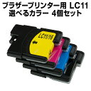 ブラザー LC11-4PK 4個セット(選べるカラー)【互換インクカートリッジ】brother LC11-4PK-SET-4【あす楽対応】【インキ】 インク カートリッジ純正 純正インク から乗り換え多数