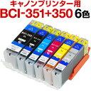 キャノンプリンター用 BCI-351 350 6MP 6色セット インクカートリッジ キャノン インク キャノン インク 351 キャノンインク インク キャノン PIXUS MG7530 キャノン インク キャノン ホビナビ 互換インク 残