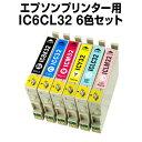 エプソンプリンター用 IC6CL32 6色セット【互換インク...