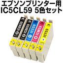 エプソンプリンター用 IC5CL59 5色セット 【互換イン...