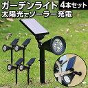 ガーデンライト ソーラーライト 4個セット ソーラー おしゃれ 屋外 led センサー 明るい 埋め...