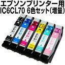 エプソンプリンター用 IC6CL70/70L 6色セット 送...