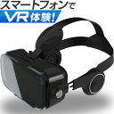 【送料無料】VRゴーグル スマホ用 ブラック VRヘッドセット VRメガネ VR眼鏡 BOX ヘッドセット 3Dメガネ 3D眼鏡 3Dグラス VRボックス ..