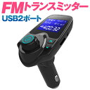 【電波法適合品】fmトランスミッター bluetooth 高音質 シガーソケット
