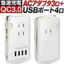 acアダプター usb 充電器 急速充電 電源タップ USB...