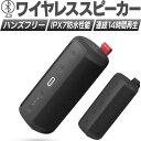 スピーカー Bluetooth 高音質 Bluetoothスピーカー ワイヤレススピーカー 防水 ブルートゥース ワイヤレス 防水 IPX7 Bluetooth4.2 AUX..