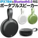 スピーカー Bluetooth 高音質 Bluetoothスピーカー ワイヤレススピーカー ブルートゥーススピーカー 防水 ブルートゥース ワイヤレス ..