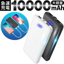 モバイルバッテリー 充電器 iphone android iPhone12 Pro Max mini iPhone 12 iPhone11XS iPhoneXSMax iPhoneXR iphoneX iphone8 iphon..