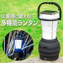 【24時間限定500円OFF 】ランタン LED 充電式 ソ...