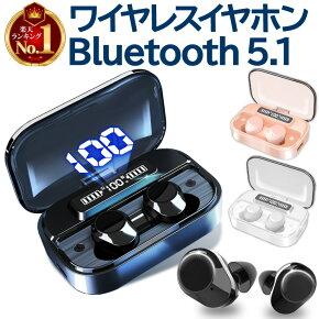 【楽天1位】ワイヤレスイヤホン bluetooth イヤホン 完全 ブルートゥース イヤホン Bluetooth5.1 イヤホン iphone 自動ペアリング IPX7防水 両耳 片耳 通話 AACコーデック ノイズキャンセル 充電残量表示 音量調整 モバイルバッテリー機能 iPhone Android iP