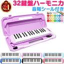 【楽天1位】【3年保証&2台以上購入で値引き!】鍵盤ハーモニカ ケース ホース 吹き口 32鍵盤 卓奏用パイプ 卓奏用ホ…